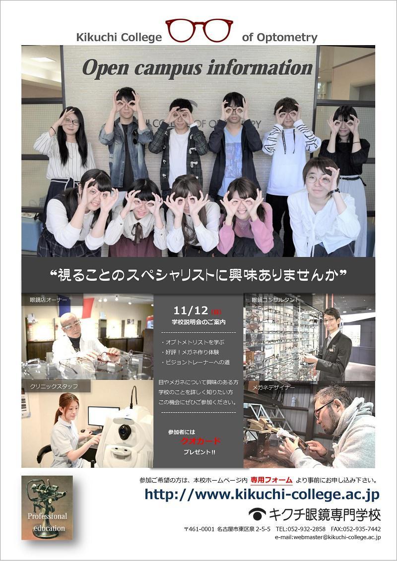 2017体験入学チラシ(11.12).jpg