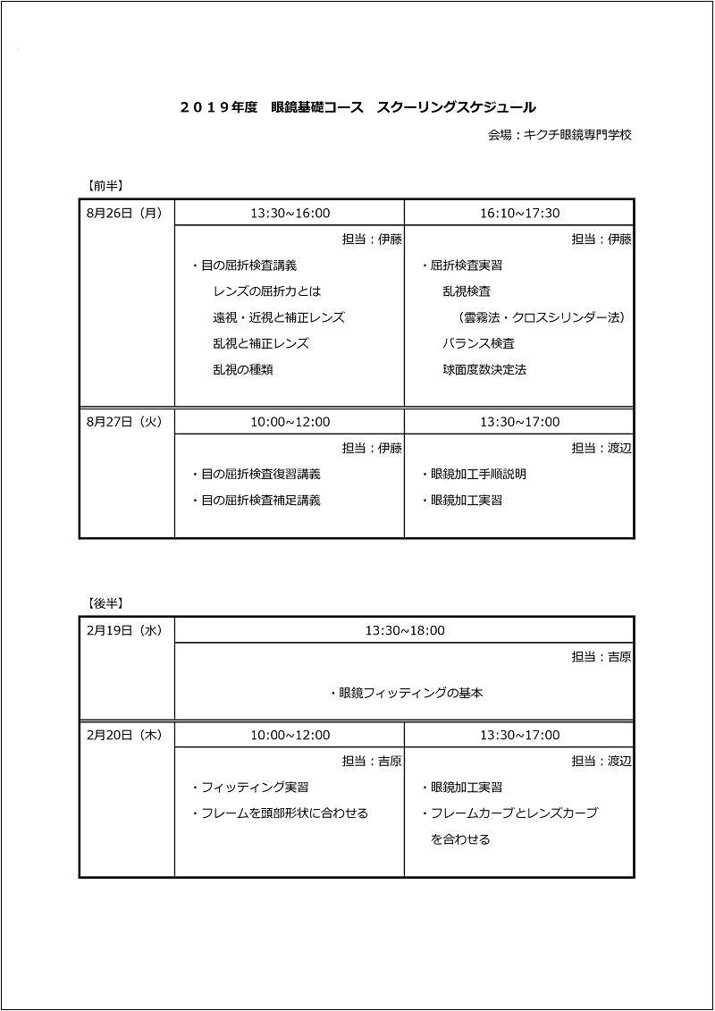 2019福井眼鏡基礎コーススケジュール.jpg